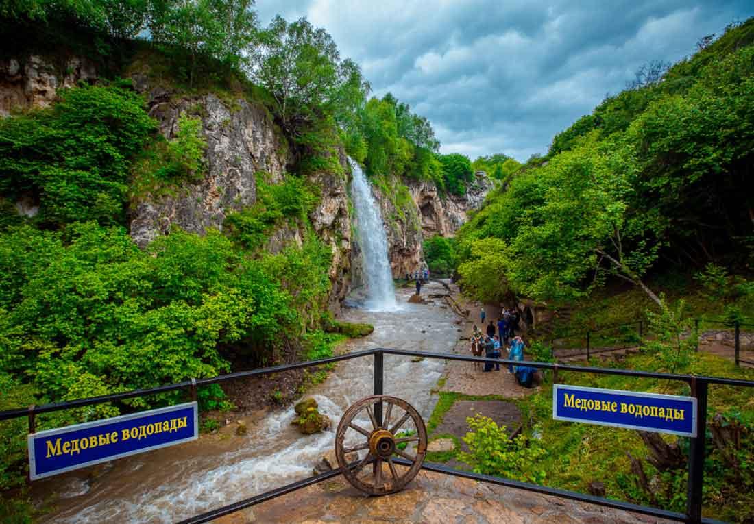 Медовые водопады.