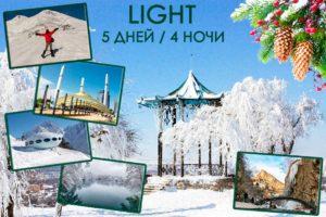 Рождественский тур Light 5 дней/4 ночи