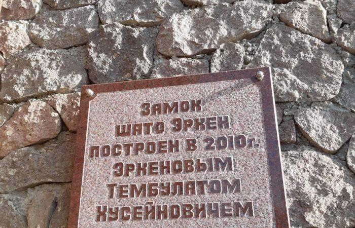 Построен в 2010 Эркеновым Тембулатом Хусейновичем