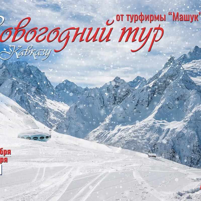Новогодние туры по Кавказу