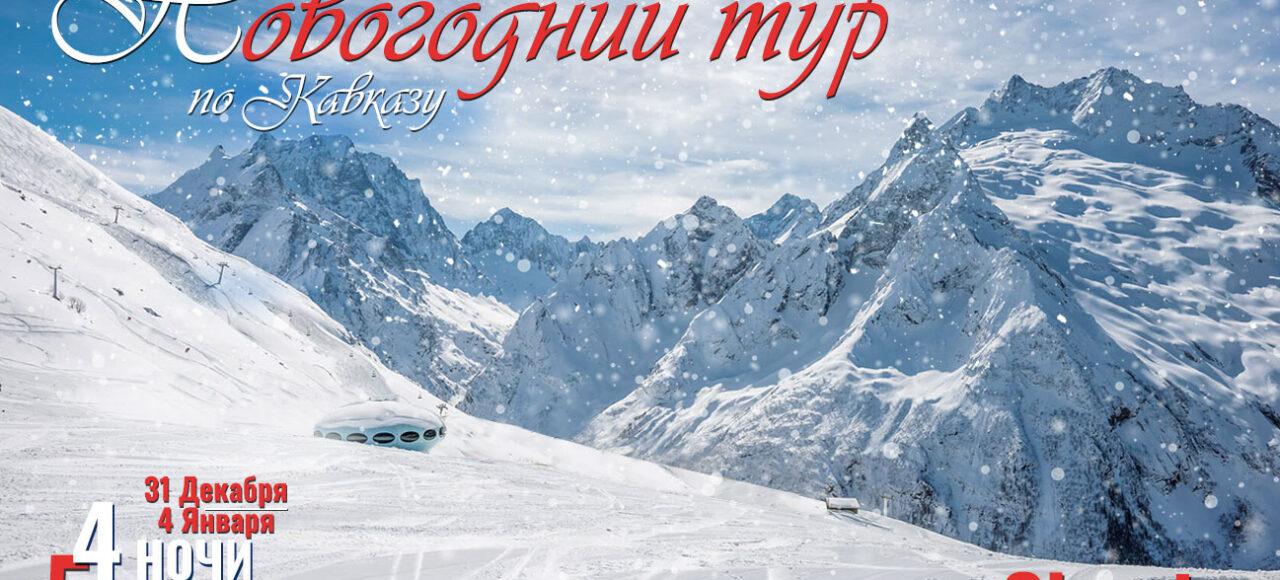 Новогодние туры по Северному Кавказу