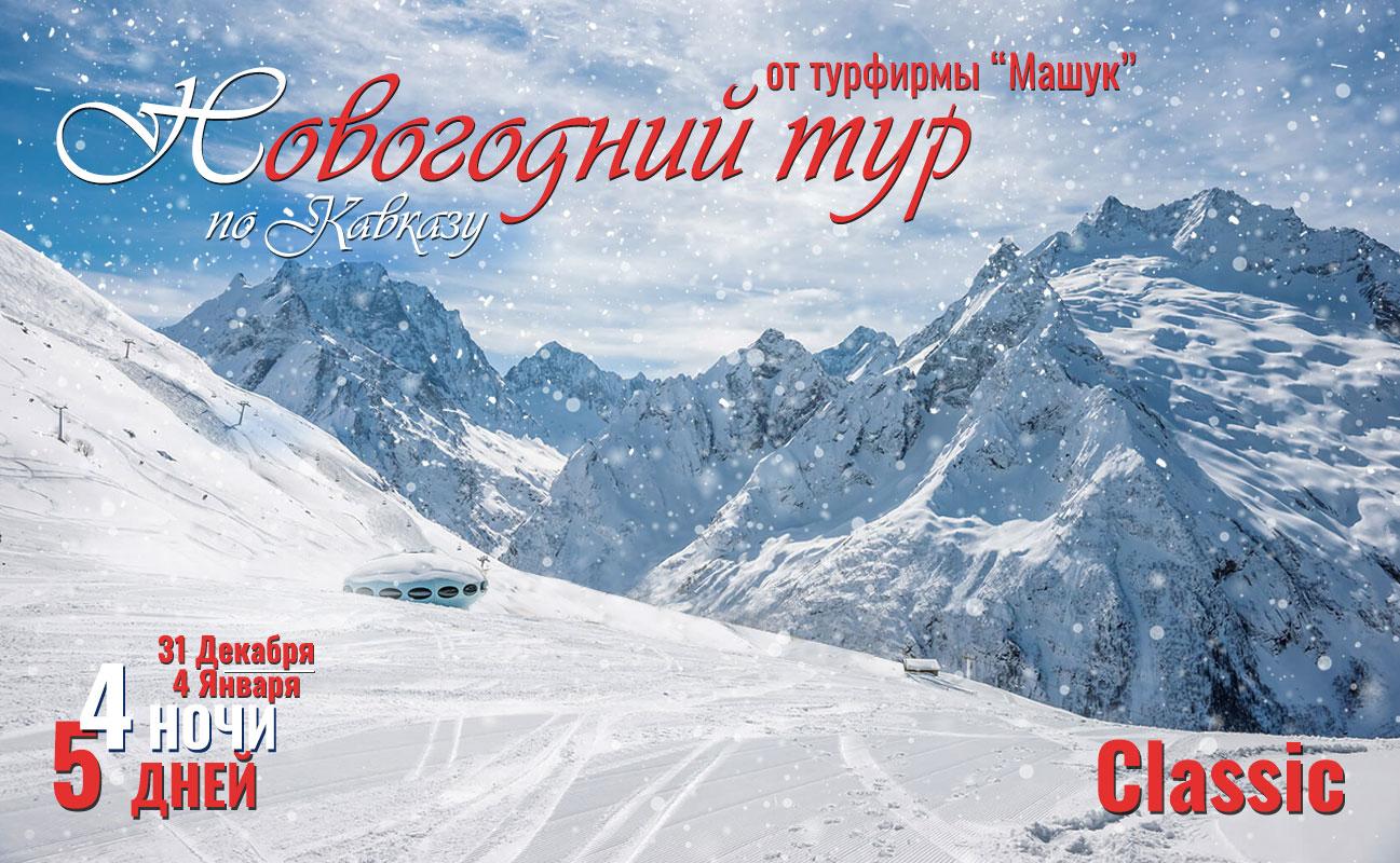 """Новогодний тур """"Classic"""", 5 дней/4 ночи"""