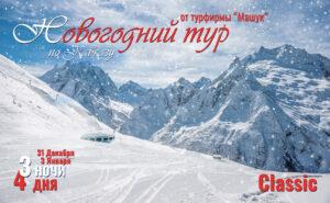 "Новогодний тур ""Classic"", 4 дня/3 ночи"
