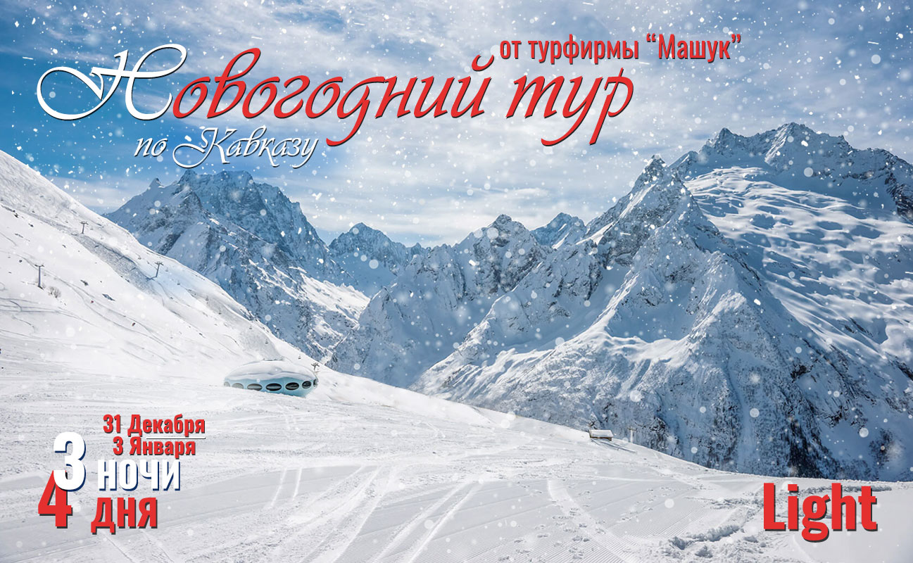 "Новогодний Тур ""Light"", 4 дня/3 ночи"