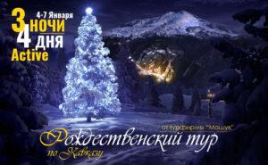 """Рождественский тур """"Active"""", 4 дня/3 ночи"""