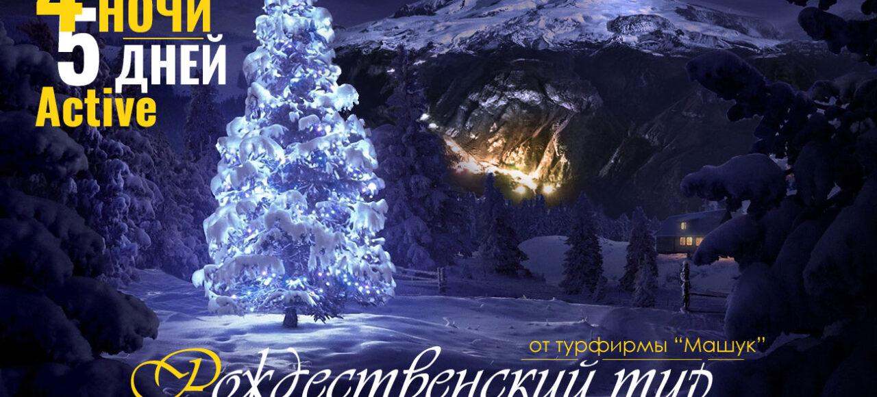 """Рождественский тур """"Active"""", 5 дней/4 ночи"""