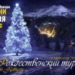 "Рождественский тур ""Classic"", 4 дня/3 ночи"