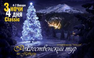 Рождественские туры в горах