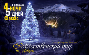 "Рождественский тур ""Classic"", 5 дней/4 ночи"