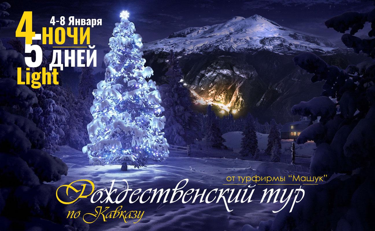 """Рождественский тур """"Light"""", 5 дней/4 ночи"""