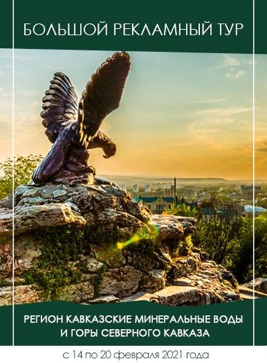 Рекламный тур по Кавказу