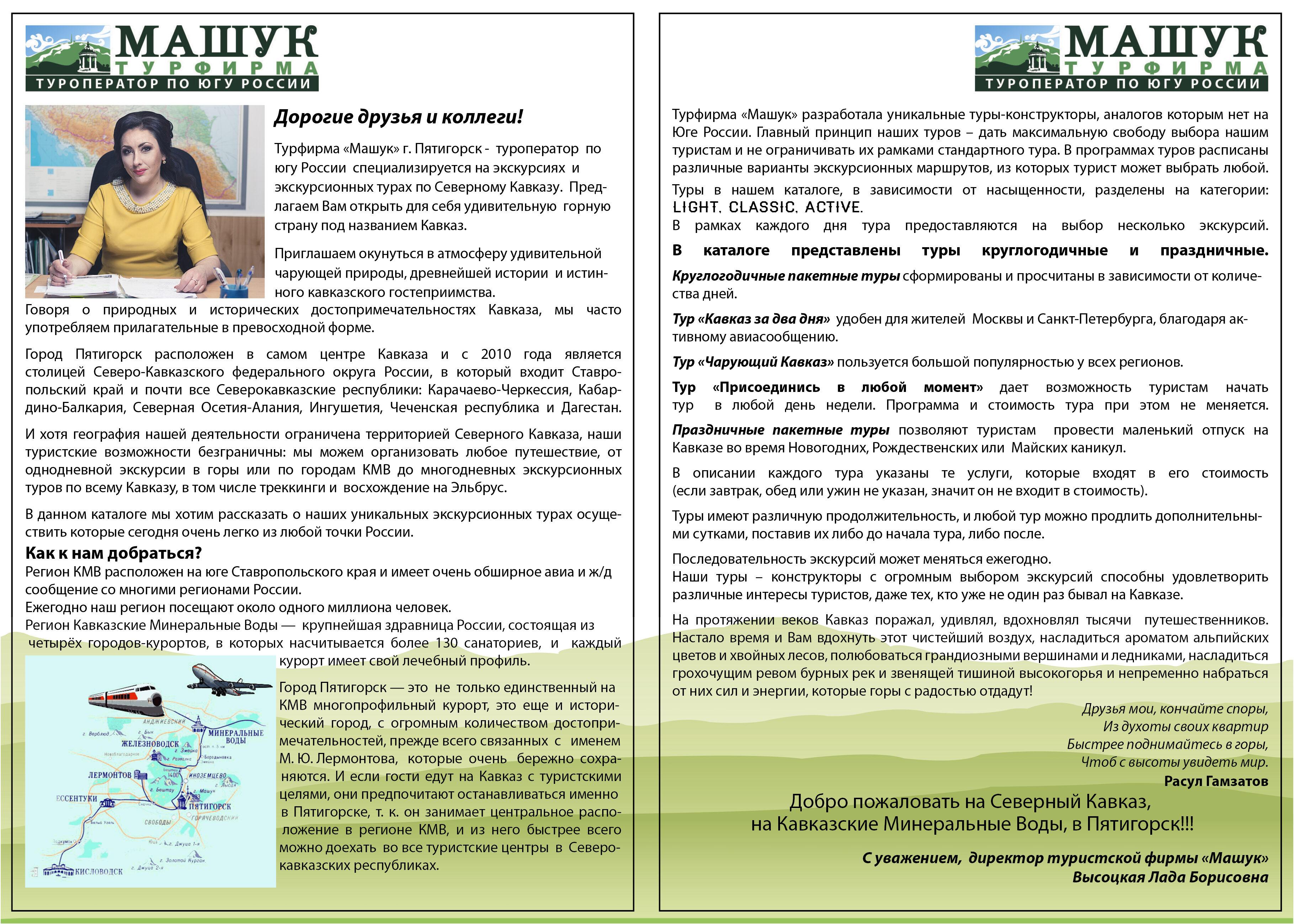 Туры по Кавказу, вступление