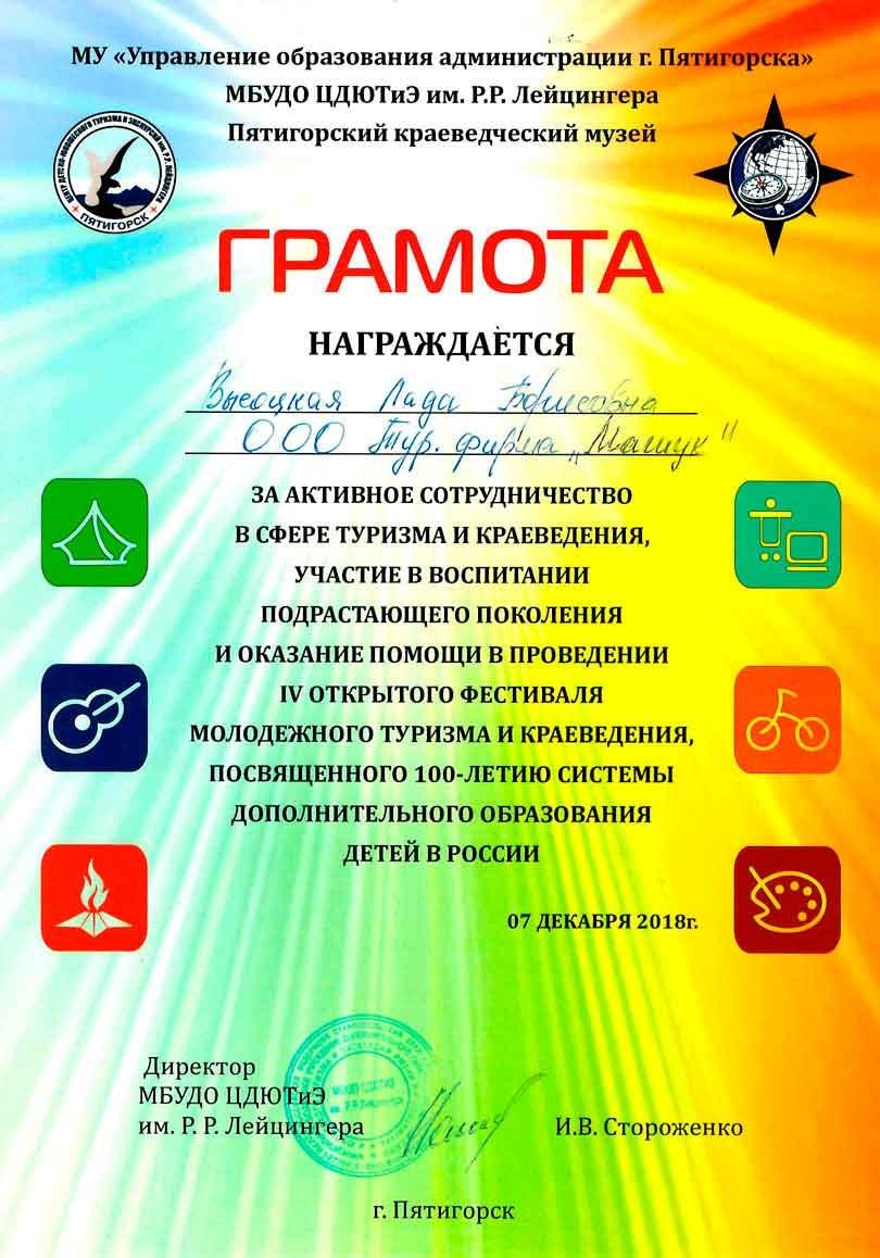 4 открытый фестиваль туризма и краеведения