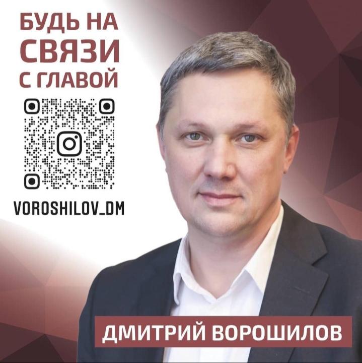 Глава города Пятигорска